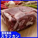 冷凍食品★牛スネ1kg  /牛肉/韓国食品/美味しい焼肉/冷凍肉/うまい焼肉