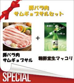 サムギョプサルセット(麹醇堂生マッコリ 1本、豚バラスライス‐サムギョプサル1kg)