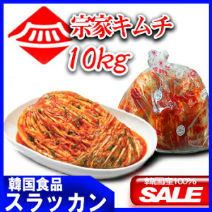 韓国宗家−白菜キムチ10kg ★冷蔵★【入荷毎週木曜日-予約販売/順番で発送】