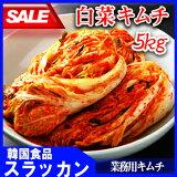 [普通便発送] ★熟成★ 業務用 白菜キムチ 5kg 普通便発送