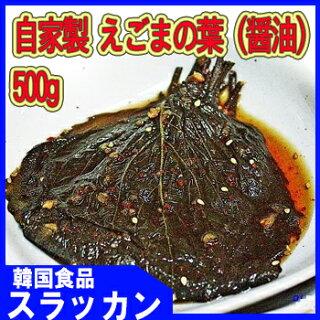 自家製えごまの葉(醤油)500g