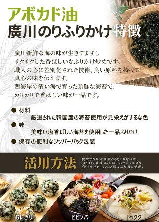 「★新商品★」アボカド油廣川のりふりかけ70gx20個(1BOX)