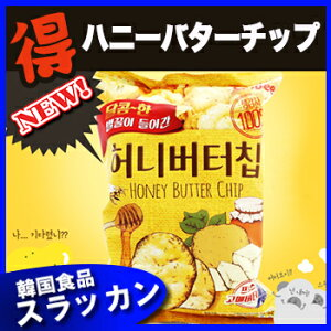 ハニーバターチップ チョコレート スナック菓子 カステラ スイーツ クラッカー クッキー