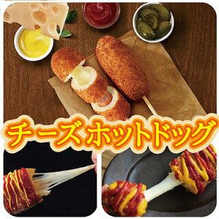 【韓国で大人気】冷凍ソウルチーズホットドッグ8個