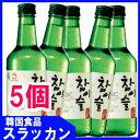 【チャミスル-クラシック360ml 5個 】/韓国食品/お酒/韓国料理...