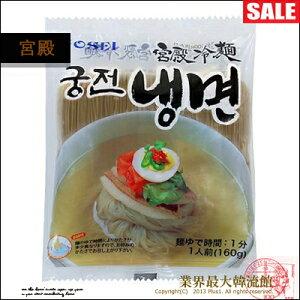 【韓国冷麺】■宮殿冷麺の麺160g×10個■麺のみ10個セット商品■
