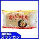 冷凍 ☆【ボンピョ】釜山四角おでん520g /韓国食品/トッ...