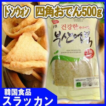 冷凍 ☆ドンウォン 四角おでん500g /韓国食品/トッポキ/おでん/韓国食材/韓国料理/四角おでん/プサンおでん