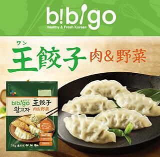 【セール中】【ビビゴ】王餃子(肉&野菜)/肉餃子1kg★