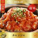 【韓国食品|チャンジャ|冷凍】韓国産うまいチャンジャ 1kg【トグルチャンジャ】