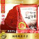【韓国食材|天日干し唐辛子】■調味用■ ハンアリ唐辛子粉 1kg
