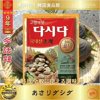 【韓国食材|ダシダ】■メール便対応可(2個まで)■貝だし アサリダシダ300g