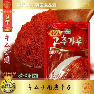 【韓国食材 唐辛子】清静園 テヤンチョ■キムチ用■ 唐辛子粉 1kg
