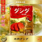 【韓国食材 ブゴク】■料理全般に使える調味料■ 牛肉ダシダ 1kg