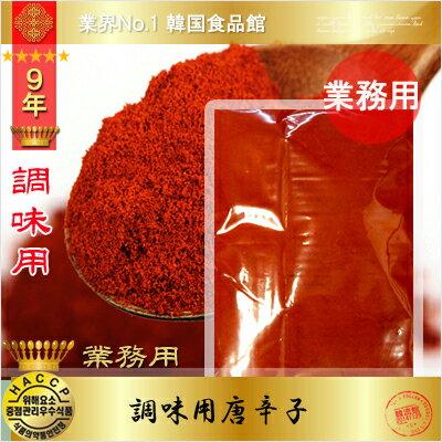 【韓国食材 唐辛子】■業務用■調味用■ 唐辛子粉 1kg