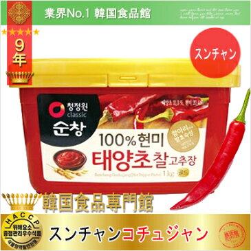 【韓国伝統味噌】 スンチャン コチュジャン 1kg