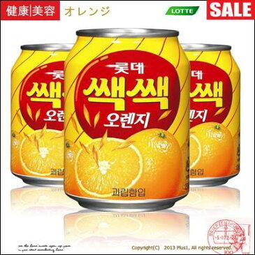 【韓国飲料】 LOTTE オレンジ ジュース(セクセク | 缶 )