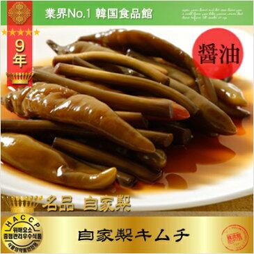 【韓国食品|キムチ|冷蔵】■自家製■ 醤油漬け 唐辛子 キムチ500g