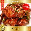 【韓国食品|ケジャン|冷凍】韓国おかず定番No.1 ヤンニョム ケジャン 1kg