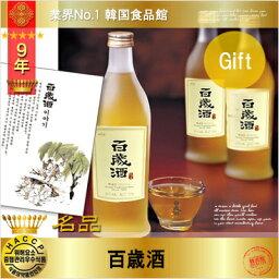 (基本送料無料) 麹醇堂 百歳酒 375mlx20本 1ケース / 薬草の効果がそのまま染み込んでいるお酒