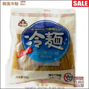 【韓国冷麺】★業務用最適★ア...