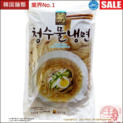 【韓国冷麺】■生麺とはまた異なった本格的な美味しさ■チョンス(清水)冷麺720g(4人前)