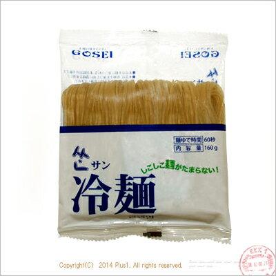 【韓国食品 韓国冷麺】■業務用■ 宋家 サン冷麺 の麺