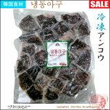 冷凍(アッシ) あんこう カット1kg