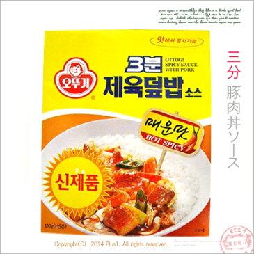 ■大人気辛口■ オットギ 3分 豚丼ソース 150g