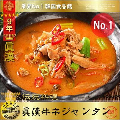 韓国惣菜, スープ  600g