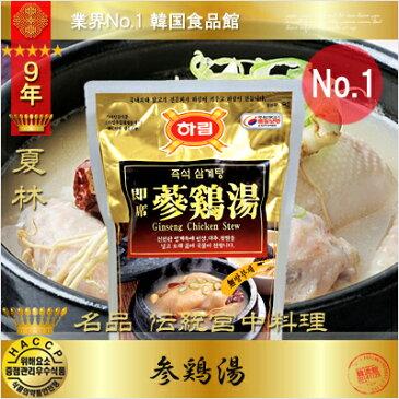 【韓国伝統健康食】■売上向上期待商品■ ハリム 冷凍 参鶏湯 800g×16(1BOX)