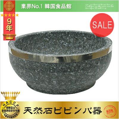 天然 石焼■補強リング付■ビビンバ器18cm