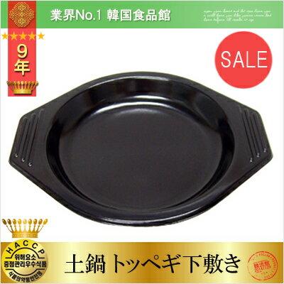 【韓国食器|トッペギ】チゲ用土鍋プラスチック台 16cm■4号用■