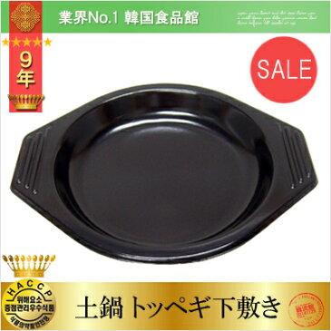 【韓国食器|トッペギ】チゲ用土鍋プラスチック台 14cm■3号■