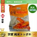 【韓国食品】『クール便|冷蔵』宗家 純米トッポキ 500g