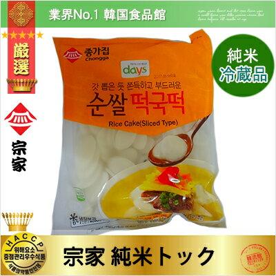 韓国惣菜, トッポギ  500g