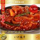 (基本送料無料)【韓国食品|塩辛|冷凍便】業務用 いか塩辛 10Kg(1kgx10個)