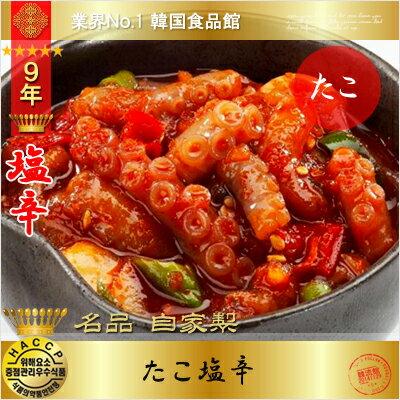 【韓国食品 塩辛】自家製 タコ塩辛 500g