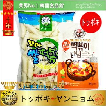 ■韓国屋台|トッポキ素材セット■コマトッポキ600g+白雪トッポキソース150gセット