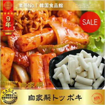 【韓国食品】■自家製 トッポキ 500g