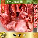 【煮込み用 牛肉類|冷凍】国産 牛スジ 10Kg(1BOX)