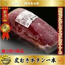 【焼肉素材|牛肉類|冷凍】 皮むき 牛タン 600g〜100...