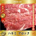 【 焼肉素材 牛肉類 】 ハラミ ブロック1.7Kg〜1.8Kg(税抜5,556円〜5,787円) ( 焼肉素材 牛肉類 )/量り売り商品/