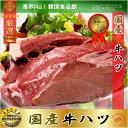 国産牛ハツ 5kg(約1.5kgx3〜4パック) ホルモン 業務用