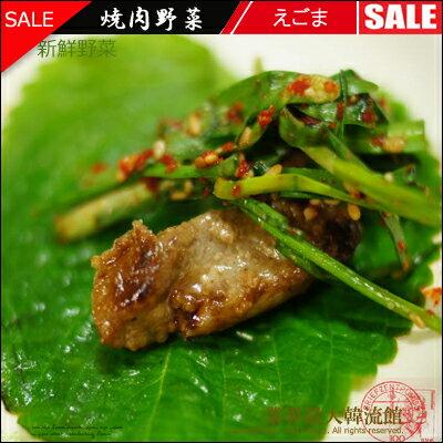 【韓国野菜 冷蔵】えごま(エゴマ)の葉 10束(180枚~200枚)