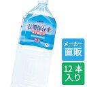 長期保存水5年 2L×12本(6本入×2箱)サーフビバレッジ...