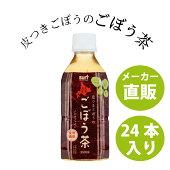 ごぼう茶〜北海道産ごぼう100%使用〜
