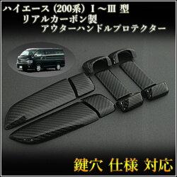 トヨタ(TOYOTA)200系ハイエース(HI-ACE)1〜3型用リアルカーボンファイバー製アウターハンドルプロテクター綾織(4pcs,ドア4枚分set)