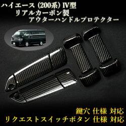 トヨタ(TOYOTA)200系ハイエース(HI-ACE)4型用リアルカーボンファイバー製アウターハンドルプロテクター綾織(4pcs,ドア4枚分set)
