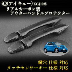トヨタiQ(KGJ10系)用カーボンアウターハンドルカバー
